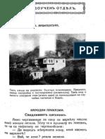 Народоучен отдел 1937
