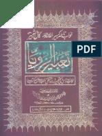 Tabeer Ur Ruya By Shaykh Ibn e Sireen rehmat ullah aleh