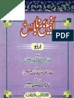 Injeel Barnabaas Urdu Translation By Shaykh Muhammad Haleem Ansari