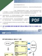 ERP管理