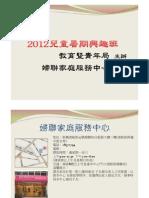 小冊子資料(2012_4