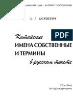 Китайские имена собственные и термины в русском языке