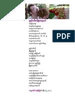 PDF - _822_ Like Duran Fruit
