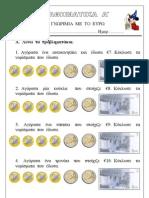 Προβλήματα με το ευρώ