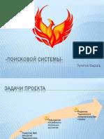 Поисковая система по локальным сайтам Таджикистана DYD2012 (ФарходПулатов)