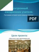 Электронный ежедневник учителя DYD2012 (МехрубонДжураев)