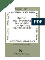 75217610-Κ-Μαρξ-Κριτική-της-Εγελιανής-Φιλοσοφίας-του-Κράτους-και-του-Δικαίου-Πολιτικό-Καφενείο