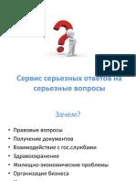 Сервис серьезных ответов на серьезные вопросы DYD2012 (ПетрБубенцов)