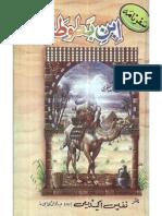Safarnama Ibn E Batuta