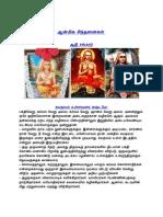 Spiritual Thoughts - Adi Shankara