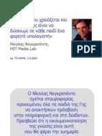 ΜΕΤΑβιβλίο, μια πρόταση πολυμεσικού βιβλίου Φυσικής