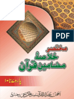Mukhtasar Khulasa'Ay Mazameen e Qur'Aan (Para 7-10)
