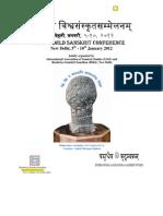 15th World sanskrit conference held in New Delhi-details
