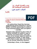 Corruption Report
