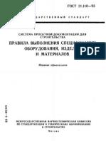 21.110-95 СПДС. Правила выполнения спецификации оборудования, изделий и материалов