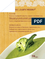 меню ресторана Смаколетта