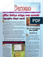 4th Edition Vibhasha Sinhala