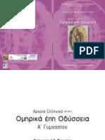 αρχαια μετφραση(ομοιροσ)