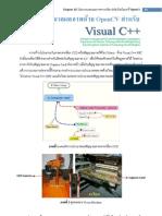 การประมวลผลภาพดิจิตอลด้วยโปรแกรม Visual C++ EP10 โปรแกรมแสดงผลภาพจากกล้อง CCD ด้วยไลบราลี่ OpenCV