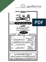 ماهنامه الفرقان - نومبر 2011
