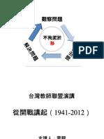 雲程主講:台灣,從開戰講起1941-2012