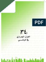 Jeddah Mun 56 Thermal Insulation