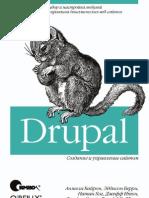 Drupal_ создание и управление сайтом