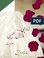 Sara Darwish - Zawgy Mazal 7bebi