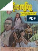 Poe Minthar Volume 6