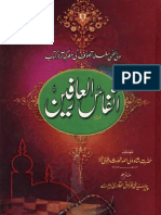 Anfas ul Arifeen by Shah Waliullah - Urdu Translation