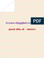 30-VIKATAN-RECIPES-08052012