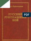 Kadochnikov Rus Rukboi