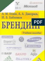 А. Годин - Брендинг (2004)