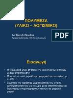Lesson5 Optika Mesa Apo8hkeusis DVD