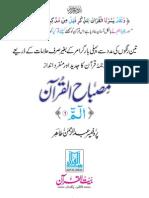 Misbah-ul-Qur'aan from Bait-ul-Qur'aan (Para 01)