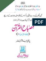 Misbahul-Qur'aan (Para 3)