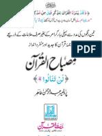 Misbah-ul-Qur'aan from Bait-ul-Qur'aan (Para 04)