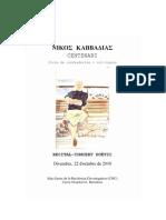 ACNHE, Nikos Kavadias. Recital - Concert poètic (2010)