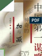 智慧算术-中国第一谋略