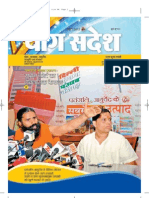 YogSandesh April Hindi 2012