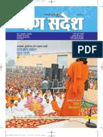 YogSandesh February Hindi 2012