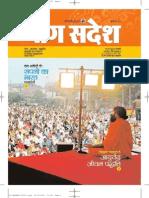 YogSandesh January Hindi 2012