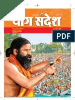 YogSandesh November Hindi 2011