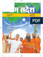 YogSandesh October Hindi 2011
