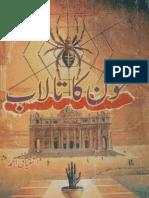 Anasha Series 4 - Khoon Ka Talab by Ishtiaq Ahmed