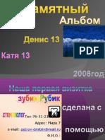 Alb Om 5