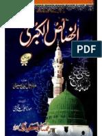 AL_KHASAIS_UL_KUBRA_VOL_1