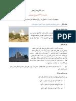 Hazrat Shah Ismail - Kunri City
