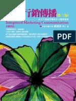 1fi3整合行銷傳播-全方位理論架構與本土實務個案(第三版)