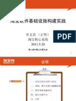 F1_07_淘宝软件基础设施构建实践_章文嵩_淘宝